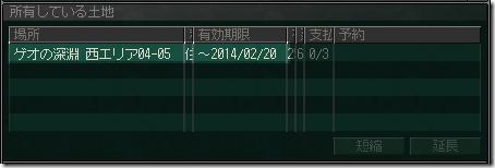 20140126_01