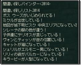 20140326_02