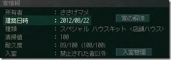 20130823_01